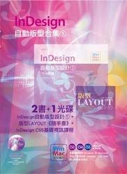 InDesign 自動版型合集 (8)-cover
