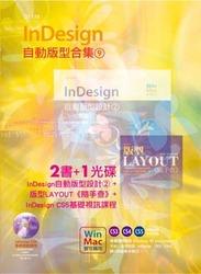 InDesign 自動版型合集 (9)-cover