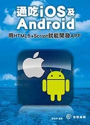 通吃 iOS 及 Android:用 HTML5 + Script 就能開發 APP-cover