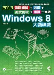 2013 電腦組裝、選購、測試調校、維護一本通 Windows 8 大顯神威-cover