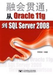 融會貫通,從 Oracle 11g 到 SQL Server 2008-cover
