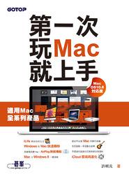 第一次玩 Mac 就上手(Mac OS 10.8 對應版)-cover