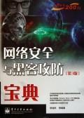 網絡安全與黑客攻防寶典, 3/e-cover