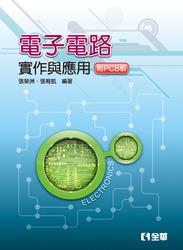 電子電路實作與應用(附 PCB 板)-cover