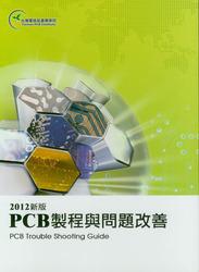 PCB 製程與問題改善 (2012新版)-cover