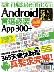 達人鑑定 ! Android 首選必裝 App 300+-cover