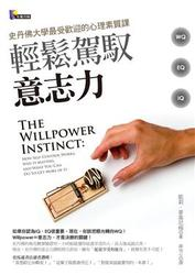 輕鬆駕馭意志力:史丹佛大學最受歡迎的心理素質課 (The Willpower Instinct: How Self-Control Works, Why It Matters, and What You Can Do To Get More of It)-cover