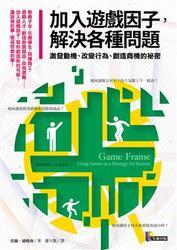 加入遊戲因子,解決各種問題:激發動機、改變行為、創造商機的祕密 (Game Frame: Using Games as a Strategy for Success)-cover