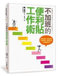 不加班的便利貼工作術:整理頭腦、管理時間、生產創意、達成目標,一切都能解決!-cover