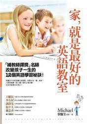 家,就是最好的英語教室:「補教師鐸獎」名師改變孩子一生的 12 個英語學習祕訣!-cover