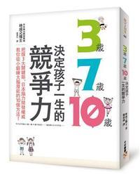 3 歲、7 歲、10 歲決定孩子一生的競爭力:把握3大關鍵期,日本腦力開發權威教你從小鍛鍊大腦潛能的 10 個方法!