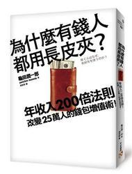 為什麼有錢人都用長皮夾?年收入 200 倍法則!改變 25 萬人的錢包增值術!