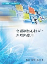 物聯網核心技術、原理與應用-cover