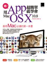 嗯!用 App 超簡單就學會 Mac OS X 10.8!-cover