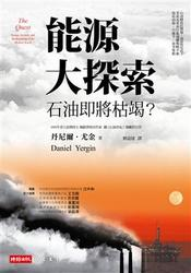 能源大探索:石油即將枯竭?(The Quest: Energy, Security, and the Remaking of the Modern World)-cover