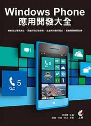Windows Phone 應用開發大全-cover