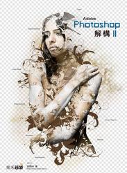 Photoshop 解構 II-cover