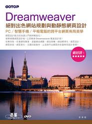 Dreamweaver 絕對出色網站規劃與動靜態網頁設計-cover