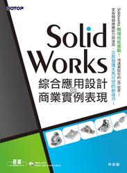 SolidWorks 綜合應用設計與商業實例表現-cover