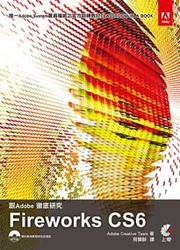 跟 Adobe 徹底研究 Fireworks CS6 (Adobe Fireworks CS6 Classroom in a Book)-cover