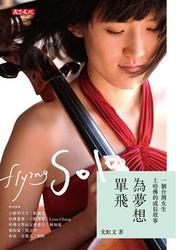 為夢想單飛:一個台灣女生上哈佛的成長故事-cover