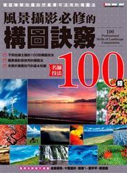 名師技法 100 招:風景攝影必修的「構圖」訣竅-cover
