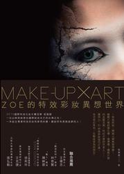 Make-Up X Art :ZOE 的特效彩妝異想世界-cover