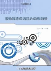 移動智慧終端晶片商機剖析-cover