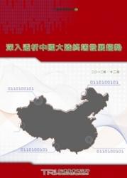 深入透析中國大陸終端發展趨勢-cover