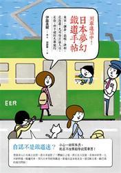 列車進站中!日本夢幻鐵道手帖-東京、鎌倉、箱根、津輕、北海道、九州等洋溢人情、美食、伴手禮的火車旅行-cover