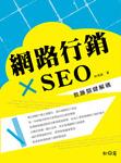 網路行銷 × SEO:致勝關鍵解碼-cover
