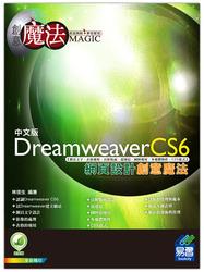 Dreamweaver CS6 網頁設計創意魔法-cover