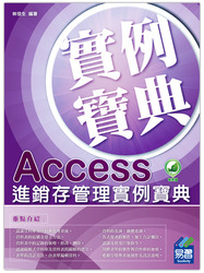 Access 進銷存管理實例寶典-cover