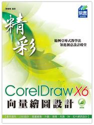 精彩 CorelDraw X6 向量繪圖設計-cover
