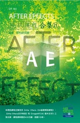 After Effects 視訊課程合集(21)-cover