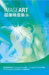 ImageART 圖庫精選集 (34)-cover