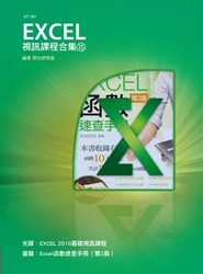 Excel 視訊課程合集 (15)-cover