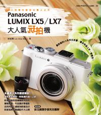 大人氣玩拍機 Panasonic LUMIX LX5/LX7