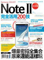 Sumsung GALAXY Note II 完全活用 200 技-cover