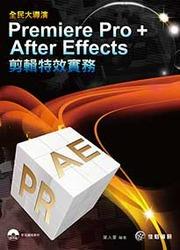 全民大導演 Premiere Pro + After Effects 剪輯特效實務(Premiere Pro + After Effects 剪輯特效全民大導演, 2/e)-cover
