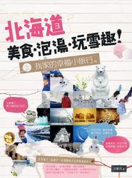 我家的幸福小旅行。北海道美食‧泡湯‧玩雪趣 !-cover