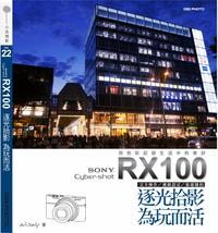 Sony Cyber-shot RX100 逐光拾影‧為玩而活-cover