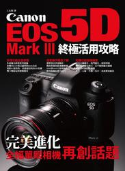 Canon EOS 5D Mark III 終極活用攻略-cover