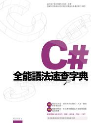 C# 全能語法速查字典-cover