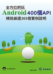 全方位把玩 Android 400 個 API:精挑細選 365 個實例說明-cover