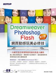 Dreamweaver × Photoshop × Flash 網頁動感玩美必修技 (第三版):一次就打造出專業與實用兼具的迷人網站-cover