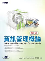 資訊管理概論, 3/e-cover