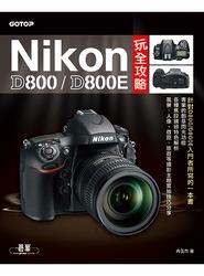 Nikon D800/D800E 玩全攻略-cover