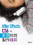 After Effects CS6 影音特效製作精粹-cover