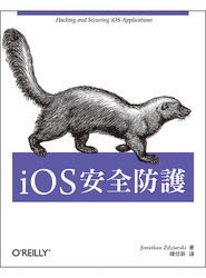 iOS 安全防護 (Hacking and Securing iOS Applications: Stealing Data, Hijacking Software, and How to Prevent It)-cover